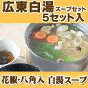 広東白湯(パイタン)スープセット×3個