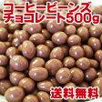 コーヒービーンズチョコレート500g チョコレート チョコ 激安 コーヒー 業務用 送料無料 大袋