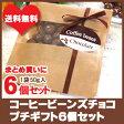 バレンタイン2016 コーヒービーンズチョコレートのプチギフト 6個セット おもしろ チョコレート チョコ 激安 コーヒー chocolate 会社 友チョコ 義理チョコ 送料無料 ギフト プレゼント セット まとめ買い メール便