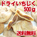 トルコ産ドライいちじく500g ドライイチジク 白いちじく ドライフルーツ Dry Fruits sale