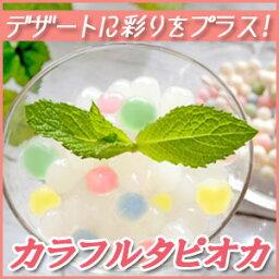 カラフルタピオカ150g 乾燥タピオカ カラータピオカ家で作る 簡単 茹でる ミルクティー ゼリー 1000円ポッキリ