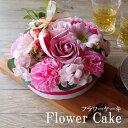 フラワーケーキ ソープフラワー 誕生日ギフト ケーキ型 記念日 開店祝い プレゼント バースデーケーキ 結婚記念日 退職祝い 出産祝い フラワーアレンジメント お花のケーキ
