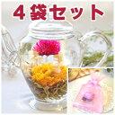 お花のつぼみのプチギフト4袋セット 工芸茶プチギフト
