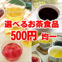 選べるお茶食品500円均一