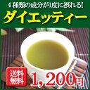 ダイエッティー70g ケルセチン配糖体・カテキン・烏龍茶ポリフェノール・難消化性デキストリン配合