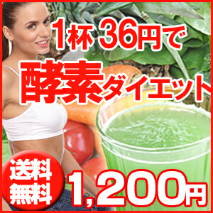 やさい生酵素青汁 1杯36円の酵素青汁 酵素 ダイエット 酵素ドリンク 生酵素 酵素液 酵素食品 酵素サプリ 野菜酵素 酵素飲料 酵素食品 酵素