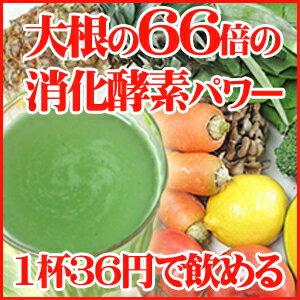やさい生酵素青汁 1杯36円の酵素入り青汁...:chinatea:10006541