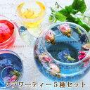 フラワーティー5種セット 母の日 ティーギフト プレゼント 誕生日 バースデー プチギフト 花 お茶 ハーブ