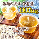 ケルセチン配糖体カフェインゼロ16包 ノンカフェイン 麦茶 黒豆茶 桑の葉茶 ダイエットティー ティーバッグ 送料無料