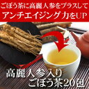 高麗人参入りごぼう茶20包 高麗人参 朝鮮人参 サポニン 食物繊維 オタネニンジン ノンカフェイン