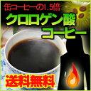 クロロゲン コーヒー ブラック