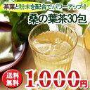 桑の葉茶30包 マルベリーリーフ 糖質カット ダイエット 桑茶 くわ茶 ティーバックノンカフェイン