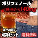 濃黒烏龍茶×4袋 SS 350mlあたり140mgの烏龍茶重合ポリフェノールを含有