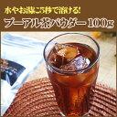プーアル茶 クイックパウダー100g プアール茶 プーアール茶 粉末プーアル茶 黒茶 ダイエットティー プーアル茶 puer tea