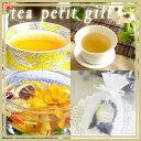 お茶のプチギフト1袋 送料無料 中国茶プチギフト お茶プチギフト 退職 結婚式 送別 販促品 プチギフト 販促プチギフト 誕生日やちょっとしたお礼に プチギフト 0510