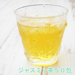 <strong>ジャスミン</strong>茶 ティーバッグ50包 水出し 送料無料 茉莉花茶 粉砕茶葉