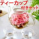 お花のつぼみ&カラーティー・ティーポット・カップ 誕生日や内祝いやお祝いギフトプレゼントに カーネーション茶 hh あす楽対応