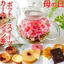 母の日ギフト お花のつぼみとティーポットとスイーツ 送料無料 カーネーション茶 お茶 花咲く工芸茶ギフト バウムクーヘンタルト 焼き菓子 ブラウニー