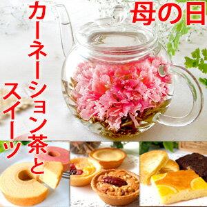 お花のつぼみとティーポットとスイーツ 送料無料 カーネーション茶 母の日...:chinatea:10002180