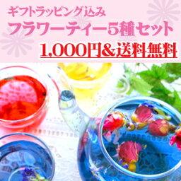 フラワーティー5種セット 送料無料ギフト 花 お茶 ハーブティー プチギフト 1000円ポッキリ