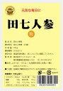 田七人参粉(20頭) 100g/袋日本で粉砕、殺菌、検査済!※100%の無添加粉末、無着色料!※送料・代引手数料は無料、税込!