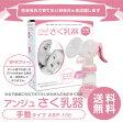 アンジュスマイル 搾乳器(さく乳器)手動 搾乳機ABP-100AngeSmile Breast Pump..【REV100】