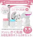アンジュスマイル 搾乳器(さく乳器)電動 搾乳機&母乳保存ボトル3本セットABP-200AngeSmile Breast Pump【REV100】