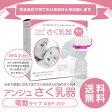 アンジュスマイル 搾乳器(さく乳器)電動 搾乳機ABP-200AngeSmile Breast Pump【REV100】
