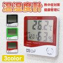 アンジュスマイル デジタル温湿度計 温湿度計 温度計 湿度計 時計機能 温度 測定器 置きスタンド フック穴付き 熱中症 電池付き【REV100】