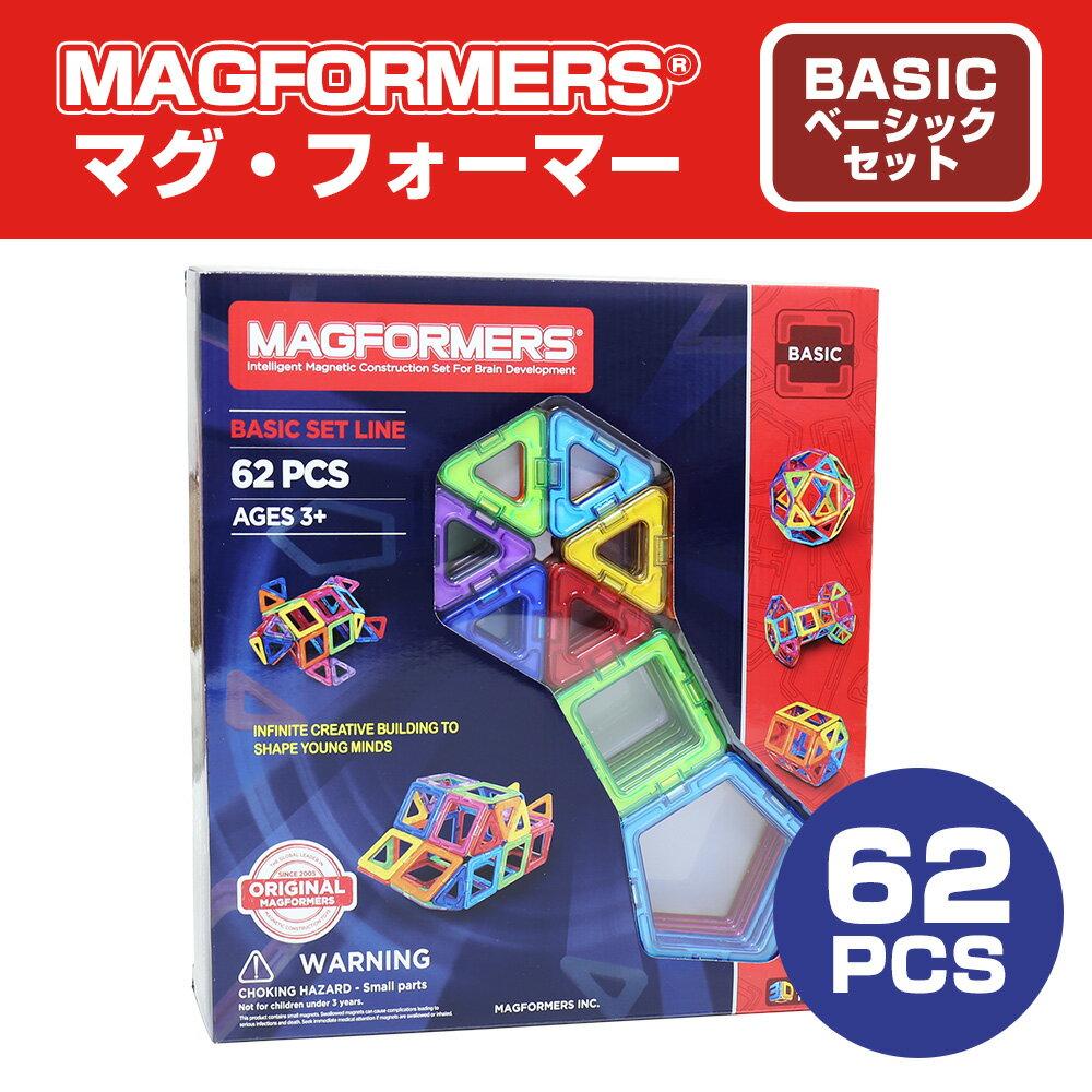 マグフォーマー 62 ピース MAGFORMERS ベーシックセット マグネット おもちゃ ブロック くっつくブロック レゴ 磁石 知育玩具