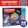 マグフォーマー 46 ピース MAGFORMERS カーニバルセット マグネット おもちゃ ブロック くっつくブロック レゴ 磁石 知育玩具