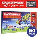 【並行輸入品】マグフォーマー 54ピース トランスフォーマーセット