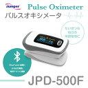 [送料無料] パルスオキシメーター JPD-500F Bluetooth対応(カラー:グレー) 軽量・コンパクト 心拍計 脈拍 血中酸素濃度計 安心の医療機器認証取得済み製品/メーカー保証付き パルスオキシメータ【REV100】