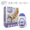 日本総販売元 ベビーモニター スヌーザヒーロー SNH-02 一般医療機器 SNUZA HEROベビーカメラ