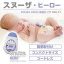 【送料無料】【国内正規品・輸入販売元】 ベビーモニター スヌーザーヒーロー SNH-01 一般医療機器 SNUZA HERO