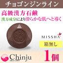 MISSHA ミシャ チョゴンジンライン石鹸 韓国コスメ 洗顔石鹸 美思 ミシャ ミーシャ 美容