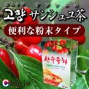 【山茱萸茶】(粉末) 1箱( 14g×15袋) 【コヒャン サンシュユ茶】 山茱萸/サンシュユ/サン