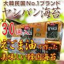 えごま油で作った「韓国ヤンバン海苔」1袋( 9枚入り )×30袋入り 【02P06Aug16】