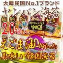 えごま油で作った「韓国ヤンバン海苔」1袋( 9枚入り )×20袋入り 【02P06Aug16】