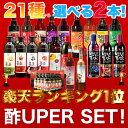 送料無料 お試しセット 【 ホンチョ 含む全21種類...