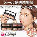 3CE アイシャドウパレット eye shadow palette 3CONCEPT EYES 化粧品 目元メイク 韓国