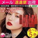 【ネコポス速達便】3CE RED REC...