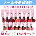 【メール便送料無料】3CE リキッド リップ カラー 選べる...