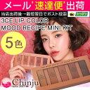 【ネコポス速達便】 3CE ムードレシピリップカラーミニキット 1.3g×5 MOOD RECIPE Lip color mini kit スタイルナンダ 韓国コスメ 口紅