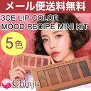 3CE ムードレシピリップカラーミニキット 1.3g×5 MOOD RECIPE Lip color mini kit スタイルナンダ 韓国コスメ 口紅