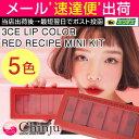 【ネコポス速達便】 3CE レッドレシピリップカラーミニキット 1.3g×5 RED RECIPE Lip color mini kit スタイルナンダ 韓国コスメ 口紅