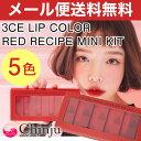 3CE レッドレシピリップカラーミニキット 1.3g×5 RED RECIPE Lip color mini kit スタイルナンダ 韓国コスメ 口紅