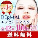 【送料無料】 DERMAL ダーマル 全42種類から各10枚...