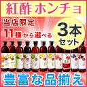 ★新商品追加【全11種お試し3本セット】紅酢バイタルプラス ...
