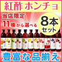 ★新商品追加【全11種お試し8本セット】紅酢バイタルプラス ...